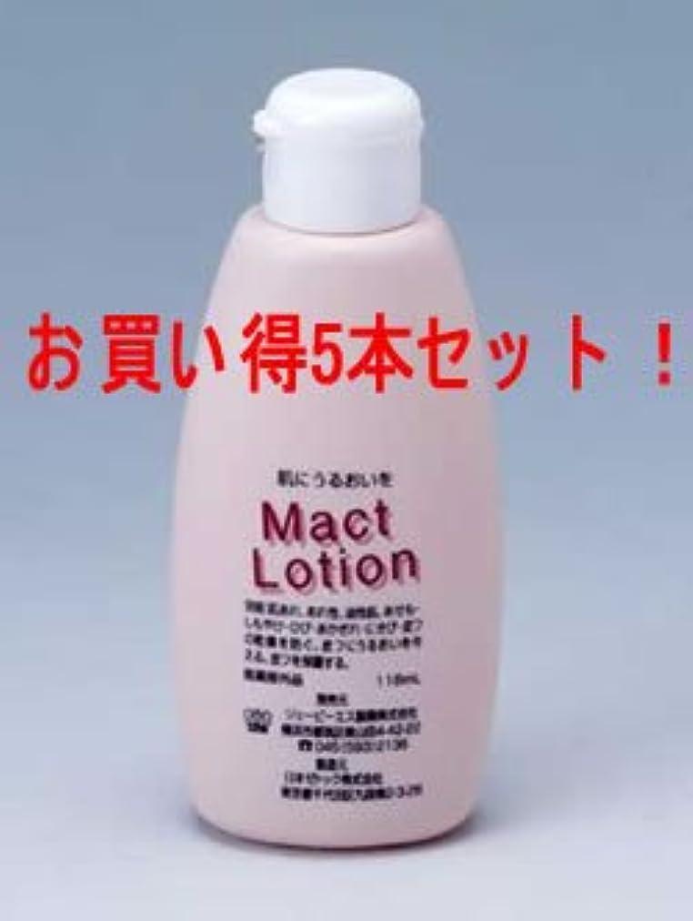 寄り添う繁殖欠陥マクトローションJ乳液 118ml(お買い得5本セット)