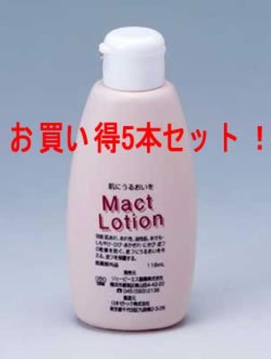 境界統計ハプニングマクトローションJ乳液 118ml(お買い得5本セット)