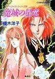魔城の星竜 (コバルト文庫―リダーロイス・シリーズ)