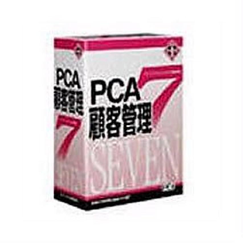 罰バイパス電池PCA顧客管理7 with SQL 5C キャンペーン版