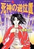 死神の逆位置(リバース) (集英社スーパーファンタジー文庫―占い師SAKI)