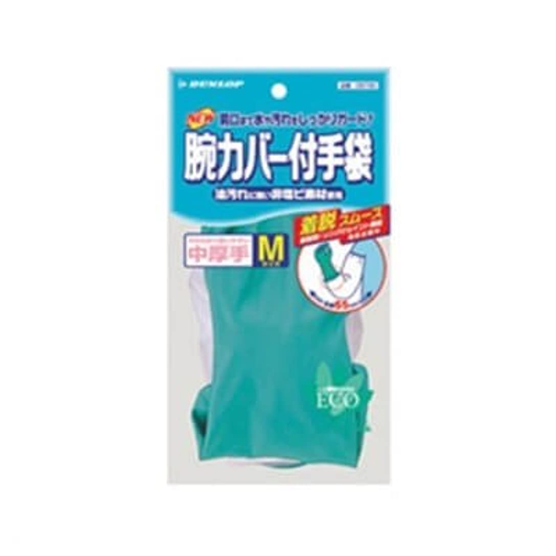 【ケース販売】 ダンロップ ニトリル中厚手 腕カバー付手袋 M グリーン (5双×12袋)