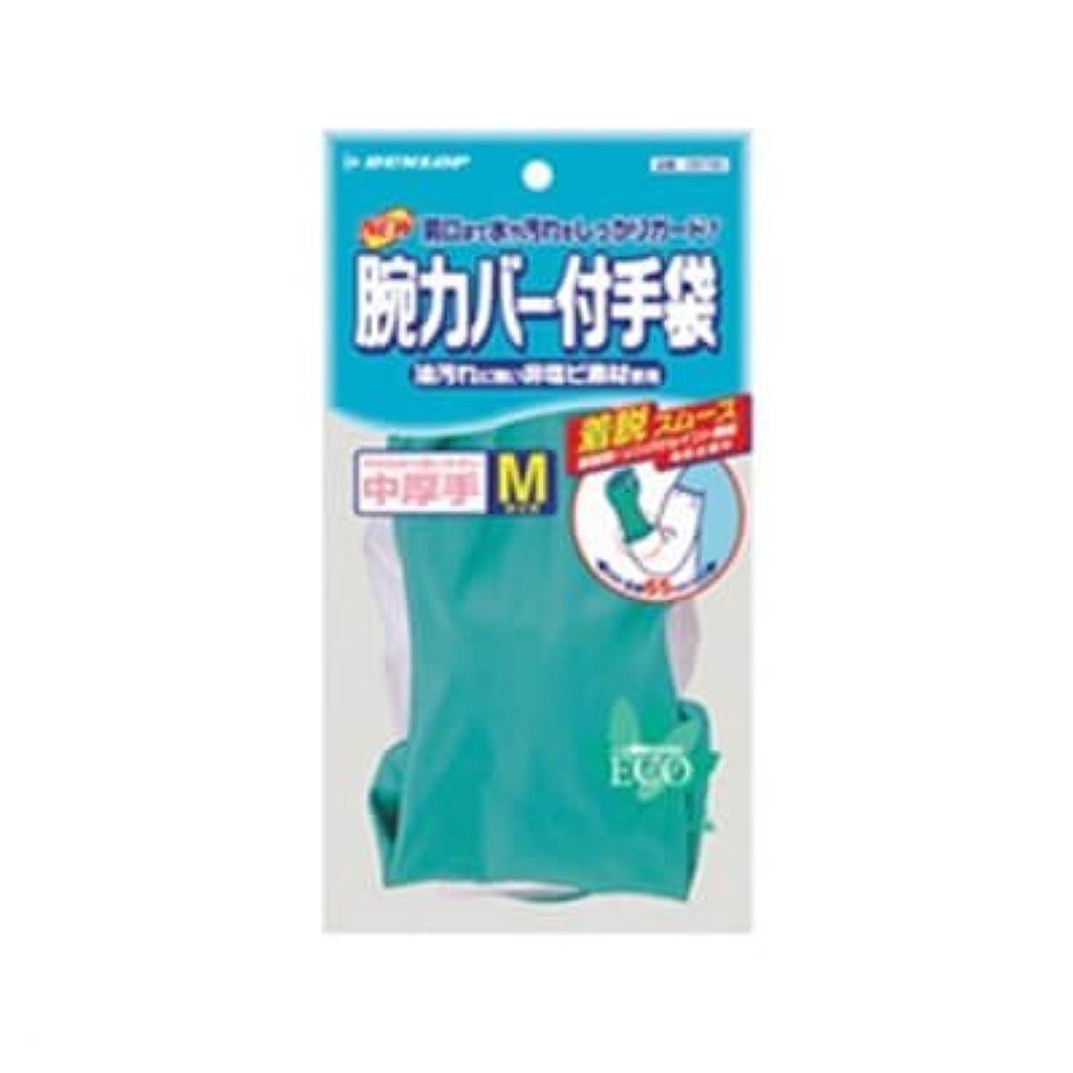 犬瞳孤独な【ケース販売】 ダンロップ ニトリル中厚手 腕カバー付手袋 M グリーン (5双×12袋)