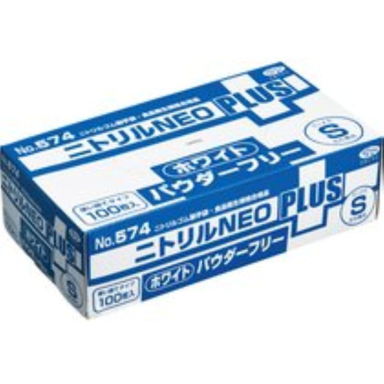 慣習心理的喜ぶエブノ ニトリルNEOプラス パウダーフリー ホワイト S NO-574 1箱(100枚)