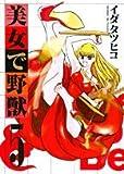 美女で野獣 5 (サンデーGXコミックス)