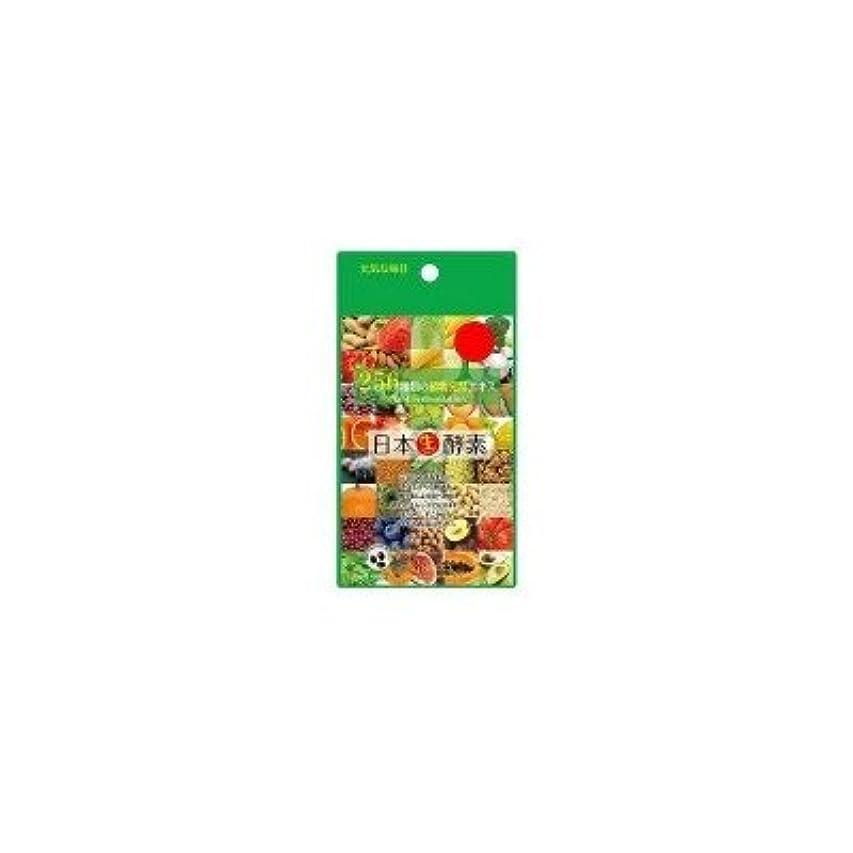 スズメバチ頼む炎上愛粧堂 256種類 日本生酵素粒 27g(450mg×60粒)