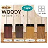 日本製 WOODY ウッディ 角型 歯ブラシスタンド 黒 ウォルナット?13-450345( 画像はイメージ画像です お届けの商品はウォルナット?13-450345のみとなります)