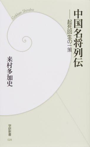 中国名将列伝―起死回生の一策 (学研新書)の詳細を見る