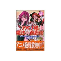 アベノ橋魔法☆商店街 2 (マガジンZコミックス)