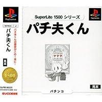 パチ夫くん SuperLite 1500