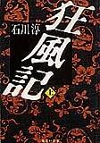 狂風記 (上) (集英社文庫)