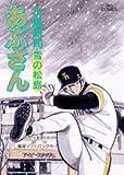 あぶさん 86 (ビッグコミックス)