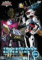 トランスフォーマー スーパーリンク 09 [DVD]