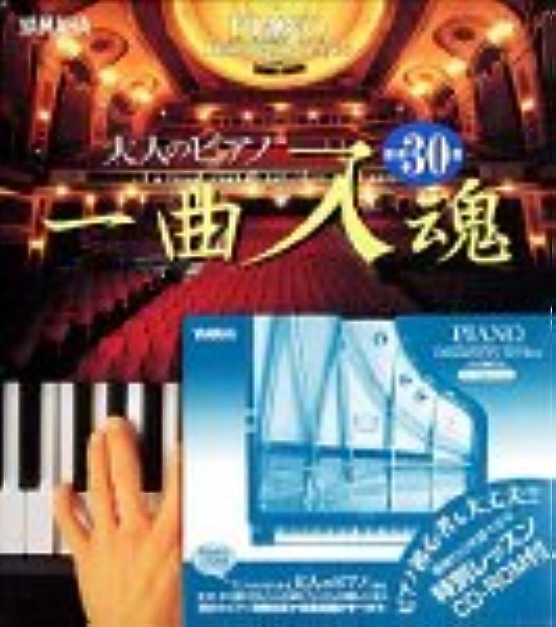 上がる締め切り中性大人のピアノ 一曲入魂