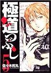 極道つぶし 5 (ヤングジャンプコミックス)