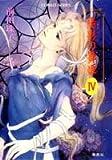 陽影(ひかげ)の舞姫〈4〉 (コバルト文庫)