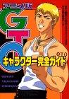アニメ版GTOキャラクター完全ガイド (KCデラックス)