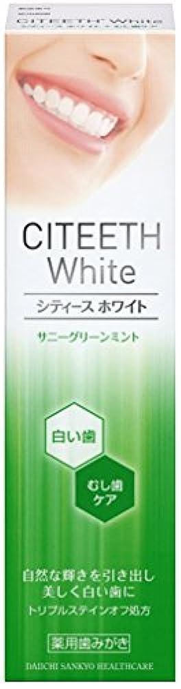 透けて見える血まみれの歯科のシティースホワイト+むし歯ケア 110g [医薬部外品]