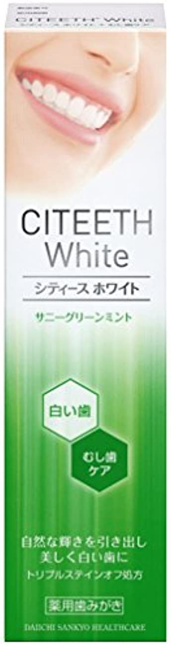 崇拝する知覚できる減るシティースホワイト+むし歯ケア 110g [医薬部外品]