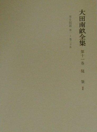 大田南畝全集〈第11巻〉随筆 2