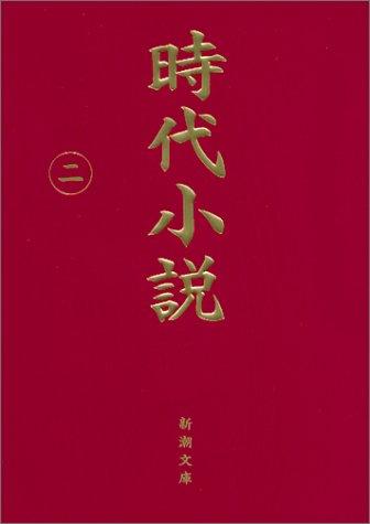 時代小説―読切御免〈第2巻〉 (新潮文庫)の詳細を見る