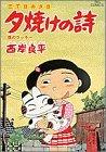 夕焼けの詩―三丁目の夕日 (26) (ビッグコミックス)