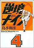 逆境ナイン (4) (サンデーGXコミックス)