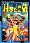岸和田博士の科学的愛情(3) (ワイドKC)