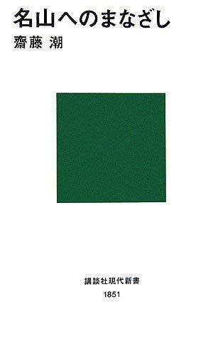 名山へのまなざし (講談社現代新書)の詳細を見る