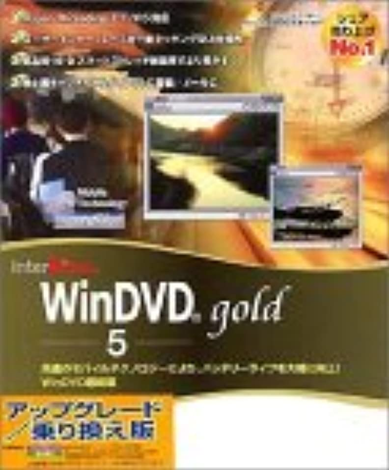開示する編集者いらいらさせるWinDVD gold 5 アップグレード/乗り換え版
