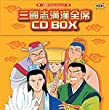 CDドラマコレクションズ 三國志満漢全席 CD BOX