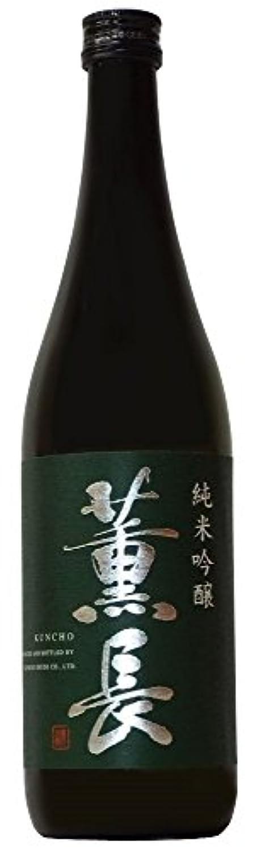 眠いですチャペル超えるクンチョウ酒造 薫長 (緑) 純米吟醸 720ml アルコール分 15度 [大分県]