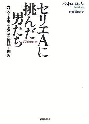 セリエAに挑んだ男たち カズ、中田、名波、俊輔、柳沢の詳細を見る