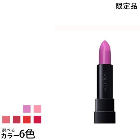 アディクション リップスティック ピュア 選べる6色 限定品 -ADDICTION- 020 MiaVioletta