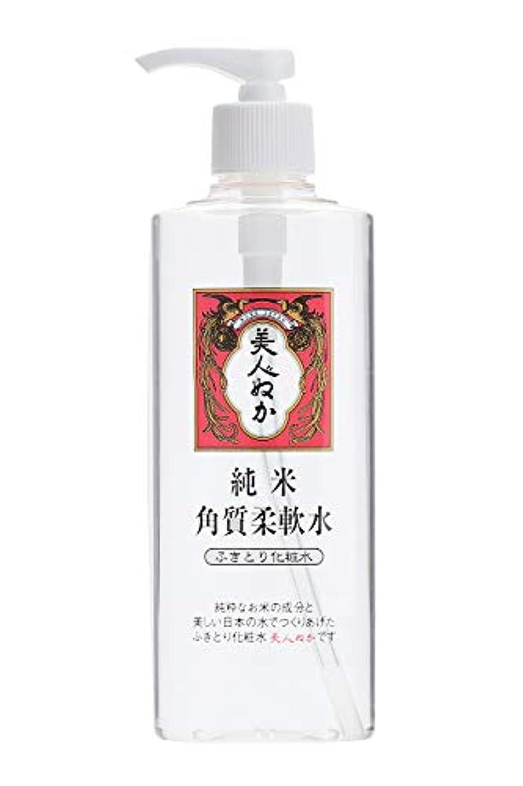 エスカレーター魅力ランチョン純米 角質柔軟水