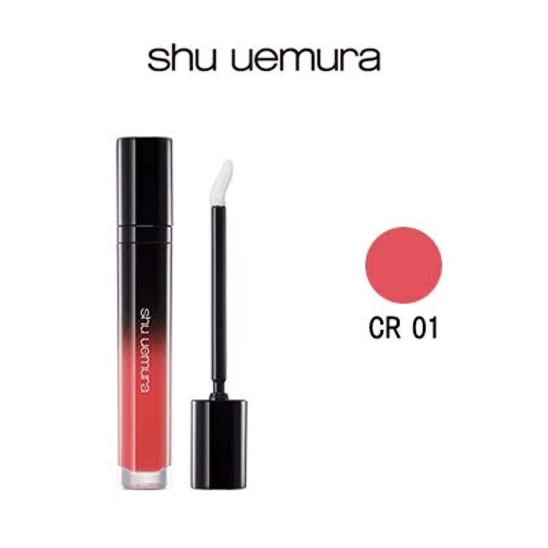 しなければならないくしゃみ飢えたshu uemura(シュウウエムラ) リキッドルージュ ラック シュプリア コーラル CR01