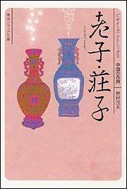 老子・荘子 (角川ソフィア文庫―ビギナーズ・クラシックス 中国の古典)の詳細を見る