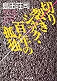 切リ裂きジャック・百年の孤独 (集英社文庫)
