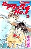 新アタックNo.1 (2) (マーガレットコミックス (3863))