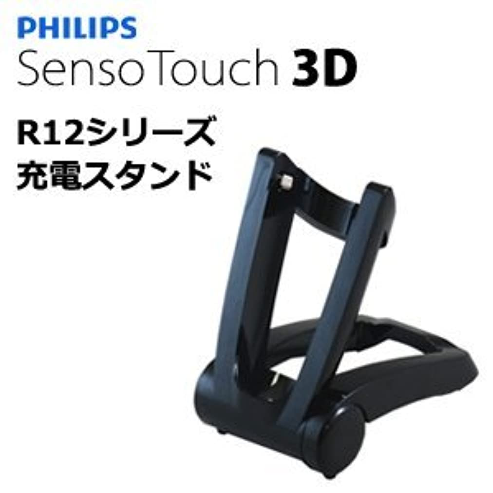 チキン慢性的クロスPHILIPS 電動シェーバー Senso Touch 3D RQ12シリーズ 充電器 チャージャースタンド フィリップス センソタッチ シリーズ 携帯 充電器 チャージャー スタンド