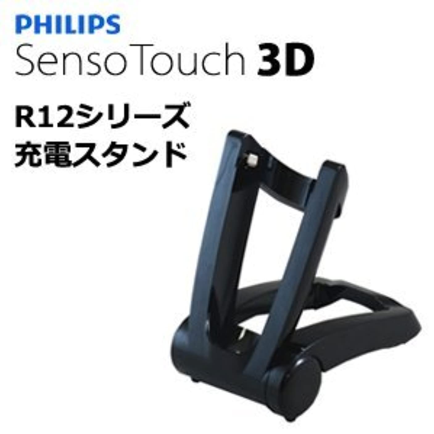 それぞれウェブライムPHILIPS 電動シェーバー Senso Touch 3D RQ12シリーズ 充電器 チャージャースタンド フィリップス センソタッチ シリーズ 携帯 充電器 チャージャー スタンド