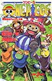 ONE PIECE 珍獣島のチョッパー王国 (JUMP j BOOKS)