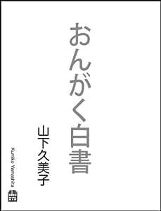 おんがく白書 山下久美子 [DVD]