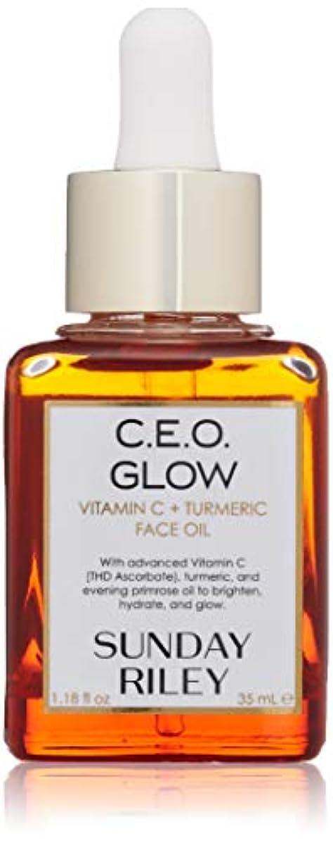 無視できるクック弁護士Sunday Riley Vitamin C + Turmeric 35ml サンデーライリー ビタミンC ターメリック フェイスオイル