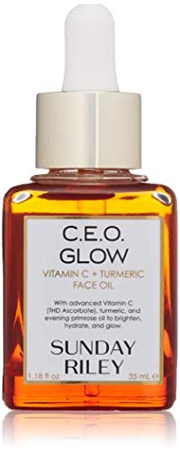 重荷花欲求不満Sunday Riley Vitamin C + Turmeric 35ml サンデーライリー ビタミンC ターメリック フェイスオイル