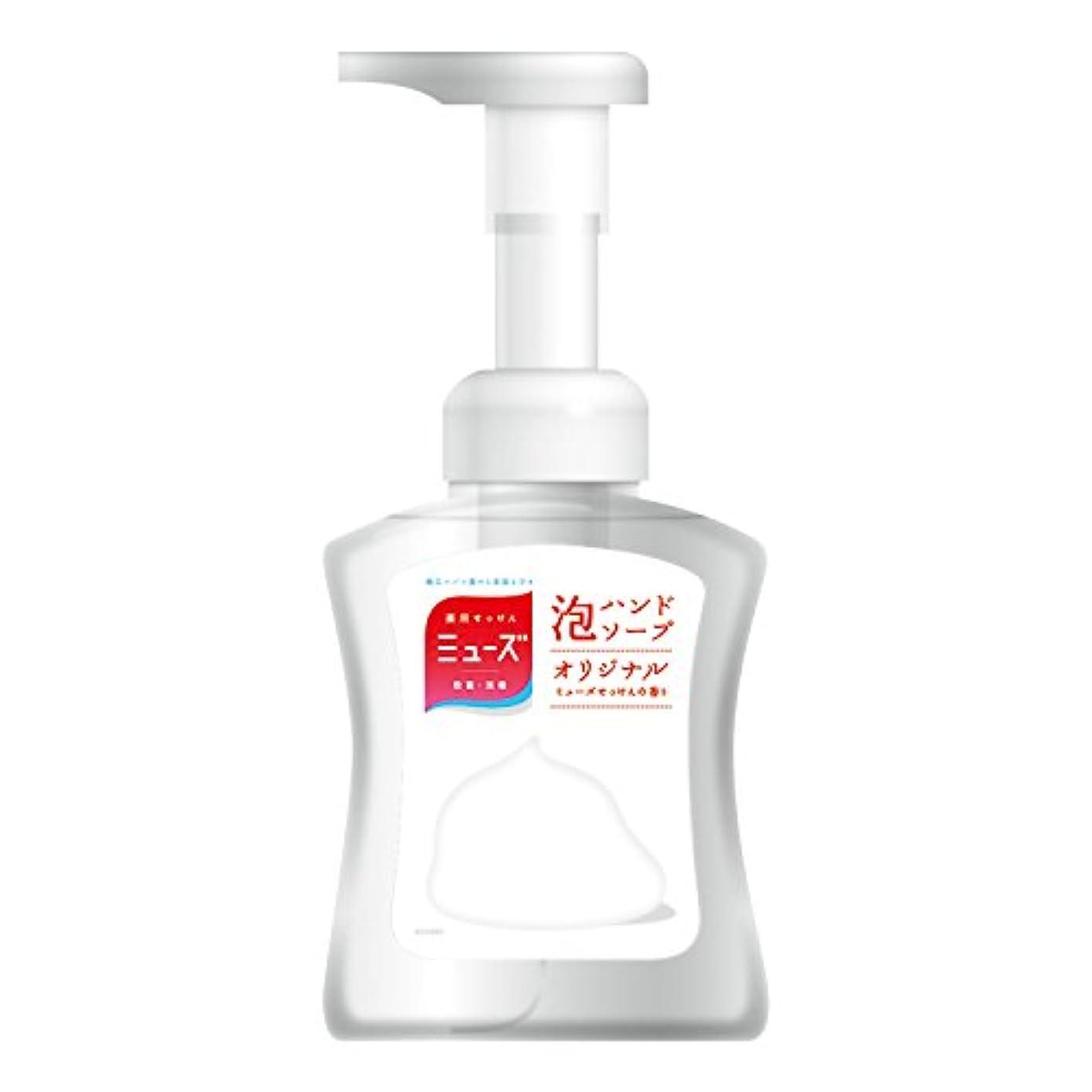 直接十一位置する【医薬部外品】ミューズ 泡 ハンドソープ オリジナル 本体ボトル 250ml 殺菌 消毒 手洗い 保湿成分配合