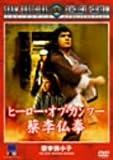ヒーロー・オブ・カンフー 蔡李仏拳[DVD]