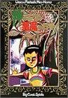 神の左手悪魔の右手 5 (ビッグコミックス)