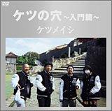 ケツの穴~入門篇~ [DVD] 画像