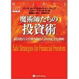 魔術師たちの投資術~経済的自立を勝ち取るための安全な戦略 (ウィザードブックシリーズ)